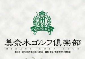 【美奈木ゴルフクラブ】会報誌等ツール一式-1-600x600
