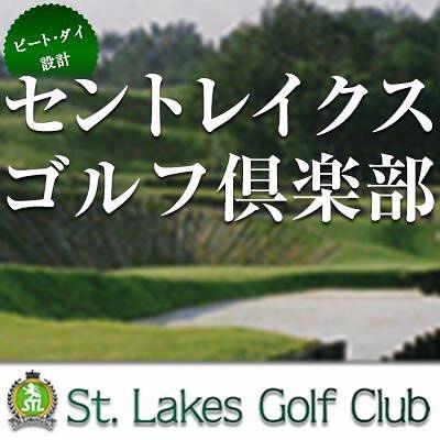 セントレイクスゴルフ倶楽部のゴルフ会員権が至急にて売り物件あります!(^^)ご入会を検討されている方は是非ご連絡下さい(^^) #ゴルフ会員権#ゴルフ会員権のことなら#ナニワゴルフ#ゴルフ会員権相場