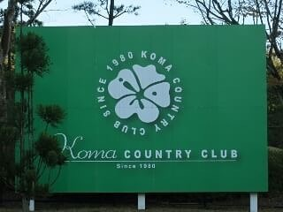 「KOMAカントリークラブ」のゴルフ会員権が至急での売り物件があります!ご入会をお考えの方は是非ご連絡下さい(^-^) #ゴルフ会員権#ゴルフ会員権のことなら#ナニワゴルフ#ゴルフ会員権相場