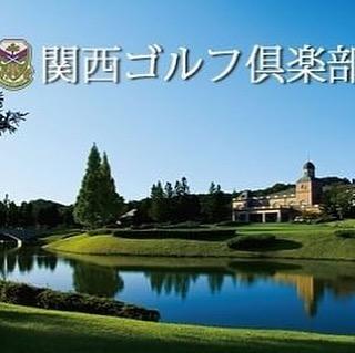 「関西ゴルフ倶楽部」のゴルフ会員権が至急での売り物件あります!無料で1名、副登録が可能な関西GCへ是非ご入会して下さい(^-^)お問合せはお気軽にインスタやお電話にてお待ちしております!#関西ゴルフ倶楽部 #ゴルフ会員権#ゴルフ会員権のことなら#ナニワゴルフ#ゴルフ会員権相場