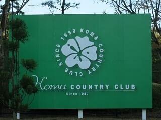 「KOMAカントリークラブ」のゴルフ会員権が至急での売り物件あります!焼肉やコムタンスープなどの美味しい食事もさる事ながら、提携コースとして「北六甲CC」や高知県の「KOCHI黒潮CC」も使えるお得感満載の「KOMA」にご入会しませんか!?お問合せはお気軽にインスタやお電話でご連絡下さい(^-^) #komaカントリークラブ #北六甲カントリー倶楽部 #kochi黒潮カントリー #ゴルフ会員権#ゴルフ会員権のことなら#ナニワゴルフ#ゴルフ会員権相場