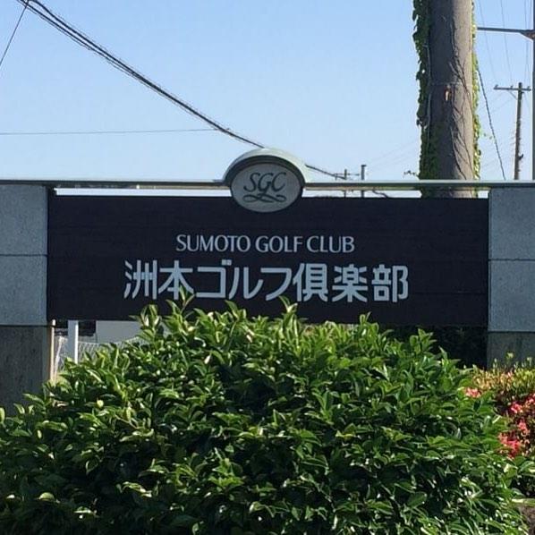 「洲本ゴルフ倶楽部」のゴルフ会員権が至急での売り物件あります!ご入会をお考えの方は是非ご連絡下さい(^-^) #洲本ゴルフ倶楽部 #ゴルフ会員権#ゴルフ会員権のことなら#ナニワゴルフ#ゴルフ会員権相場
